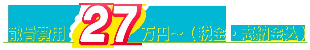 散骨費用 27万円~(税金・志納金込)